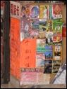 IMG_1027 -china town detalj